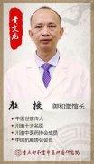 重庆老中医肿瘤治疗