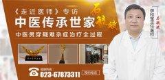 重庆市肿瘤中医院